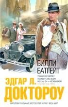 Эдгар Л. Доктороу - Билли Батгейт