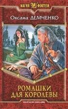 Оксана Демченко - Ромашки для королевы