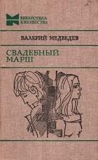 Валерий Медведев - Баранкин, будь человеком! Сверхприключения сверхкосмонавта. Капитан Соври-голова. Флейта для чемпиона. Свадебный марш