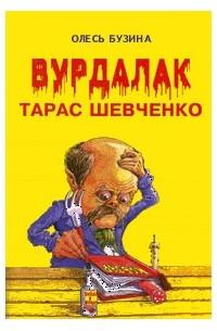 https://i.livelib.ru/boocover/1000333808/200x305/159f/Vurdalak_Taras_Shevchenko.jpg