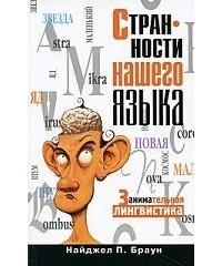 Найджел П. Браун - Странности нашего языка. Занимательная лингвистика