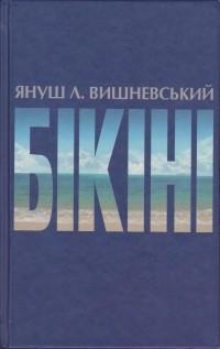 Януш Вишневський - Бікіні