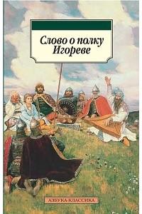 - Слово о полку Игореве. Сборник переложений