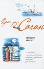 Франсуаза Саган - Женщина в гриме