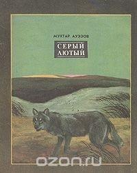 Мухтар Ауэзов - Серый Лютый