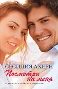 Сесилия Ахерн - Посмотри на меня