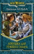 Наталья Бульба - Ловушка для темного эльфа (сборник)