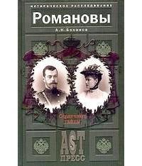 А.Н.Боханов - Романовы. Сердечные тайны