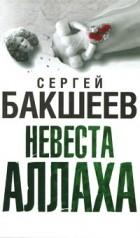 Сергей Бакшеев - Невеста Аллаха