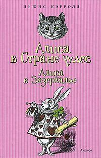 Льюис Кэрролл - Алиса  Стране Чудес. Алиса в Зазеркалье (сборник)