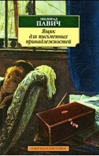 Милорад Павич - Ящик для письменных принадлежностей
