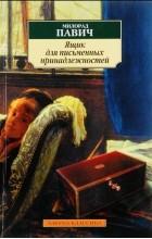 Милорад Павич - Ящик для письменных принадлежностей (сборник)