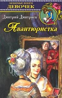 Дмитрий Дмитриев - Авантюристка
