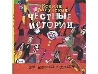 Ксения Драгунская - Честные истории
