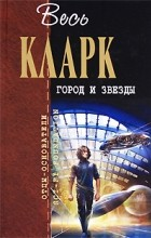 Артур Кларк - Город и звезды (сборник)