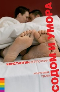 Константин Кропоткин - Содом и умора