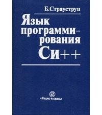 Бьёрн Страуструп - Язык программирования Си++