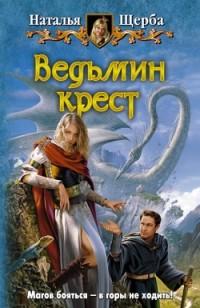Наталья Щерба - Ведьмин крест