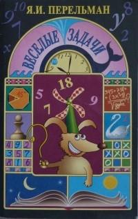 Яков Перельман - Веселые задачи: Двести головоломок для юных математиков