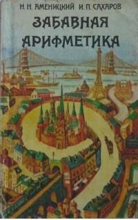 Н.Н. Аменицкий, И.П. Сахаров - Забавная арифметика