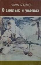 Николай Богданов - О смелых и умелых (сборник)