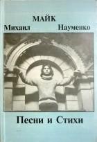 Майк Науменко - Песни и стихи