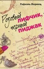 Рафаэль Жермен - Розовый лифчик, черный пиджак