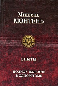 Монтень Мишель - Опыты. Полное собрание в одном томе