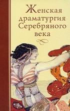 - Женская драматургия Серебряного века