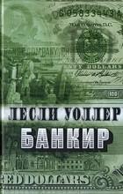Лесли Уоллер - Банкир