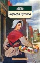 Эмиль Золя - Карьера Ругонов