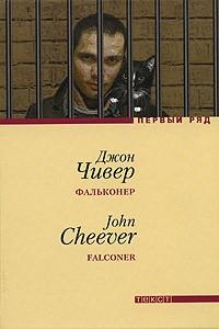 Джон Чивер - Фальконер