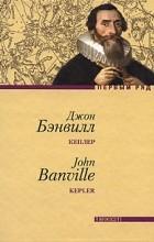 Джон Бэнвилл - Кеплер