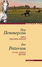 Пер Петтерсон - Пора уводить коней