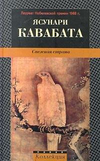 Ясунари Кавабата - Танцовщица из Идзу. Элегия. Снежная страна (сборник)