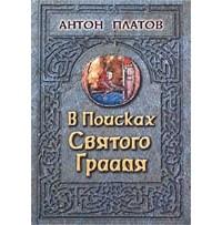 Антон Платов - В поисках Святого Грааля. Король Артур и мистерии древних кельтов