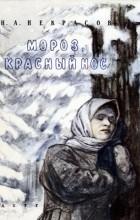 Николай Некрасов - Мороз, красный нос