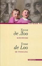 Тесса де Лоо - Близнецы