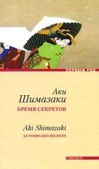 Аки Шимазаки - Бремя секретов (сборник)