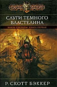 Р. Скотт Бэккер - Князь пустоты. Книга 1. Слуги Темного Властелина