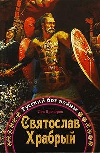 Прозоров Лев - Святослав Храбрый. Русский бог войны