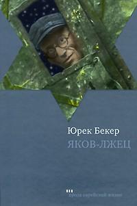 Юрек Бекер - Яков-лжец