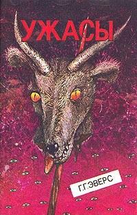 Г.Г.Эверс - Ужасы (сборник)