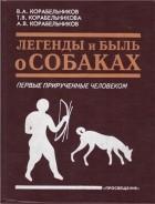- Легенды и быль о собаках