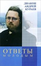Андрей Кураев - Ответы молодым