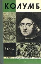 Яков Свет - Колумб