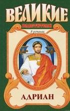 Михаил Ишков - Адриан. Имя власти
