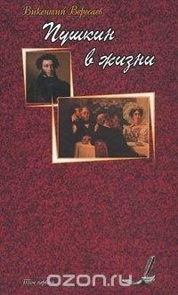 Викентий Вересаев - Пушкин в жизни. Том 1