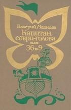 Валерий Медведев - Баранкин, будь человеком! Непохожие близнецы. Капитан Соври-Голова, или 36 и 9. Олимпийские тигры