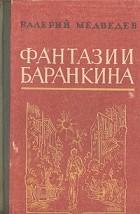 Валерий Медведев - Фантазии Баранкина: Баранкин, будь человеком! Сверхприключения сверхкосмонавта. И снова этот Баранкин, или Великая погоня (сборник)